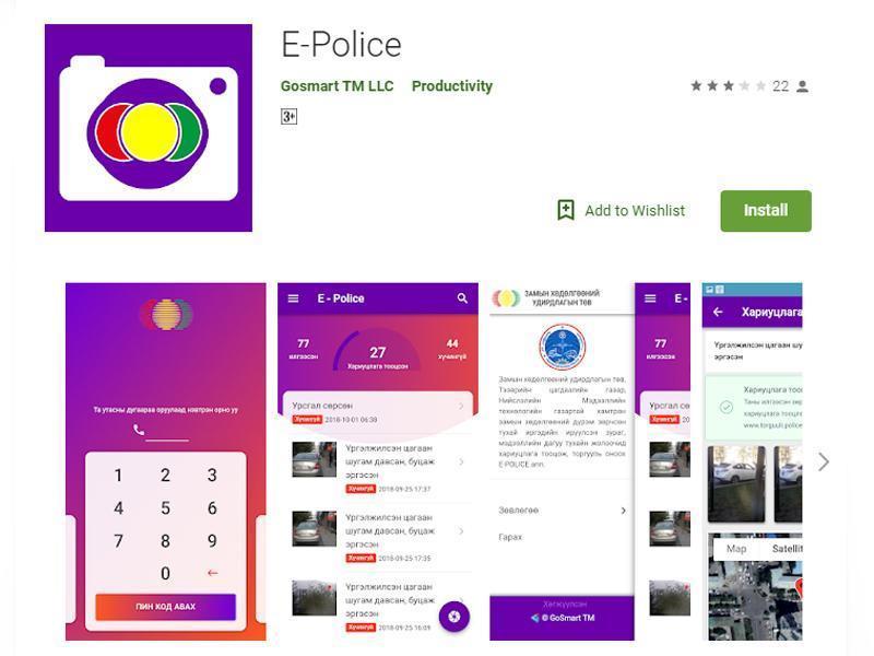 """""""E-POLICE"""" апплейкэшн ашиглан 90 гаруй зөрчилд хариуцлага тооцжээ"""