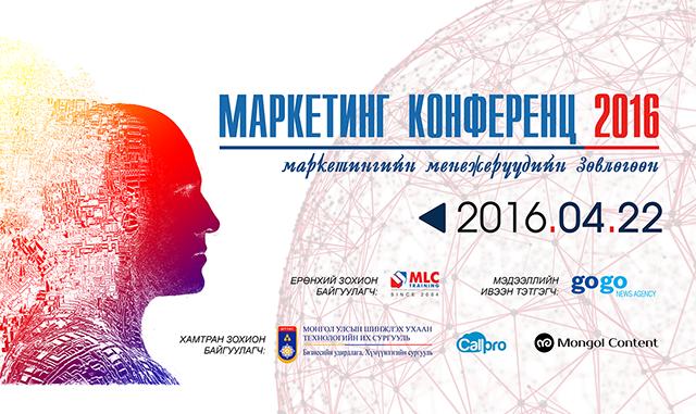 МАРКЕТИНГ КОНФЕРЕНЦ 2016