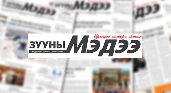 """ЗМ""""-НИЙ ОНЦЛОХ НИЙТЛЭЛ, ЯРИЛЦЛАГА"""